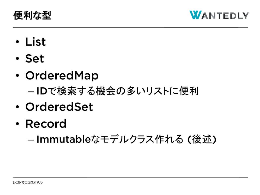 シゴトでココロオドル • List • Set • OrderedMap – IDで検索する機...