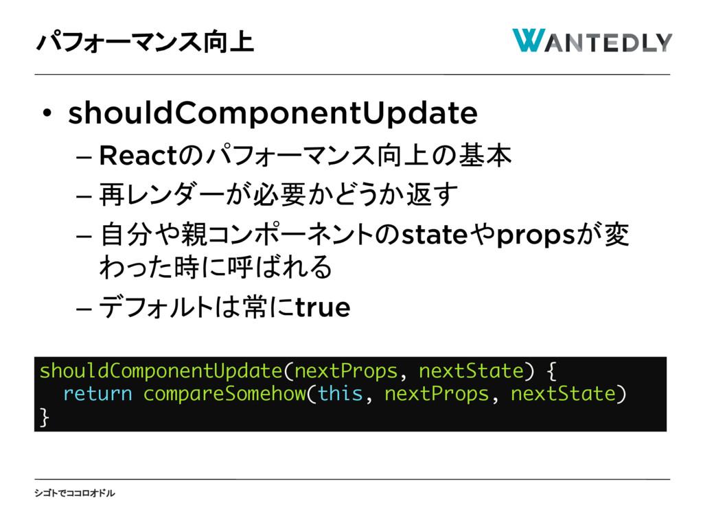 シゴトでココロオドル • shouldComponentUpdate – Reactのパフォー...