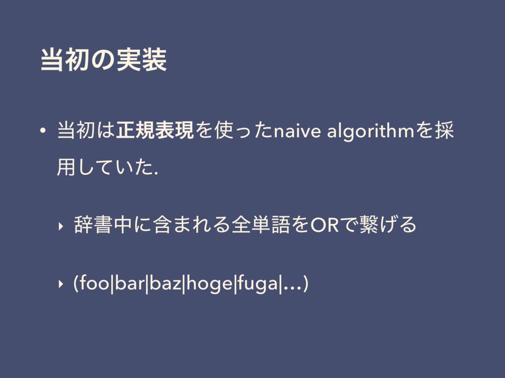 ॳͷ࣮ • ॳਖ਼نදݱΛͬͨnaive algorithmΛ࠾ ༻͍ͯͨ͠. ‣ ࣙ...