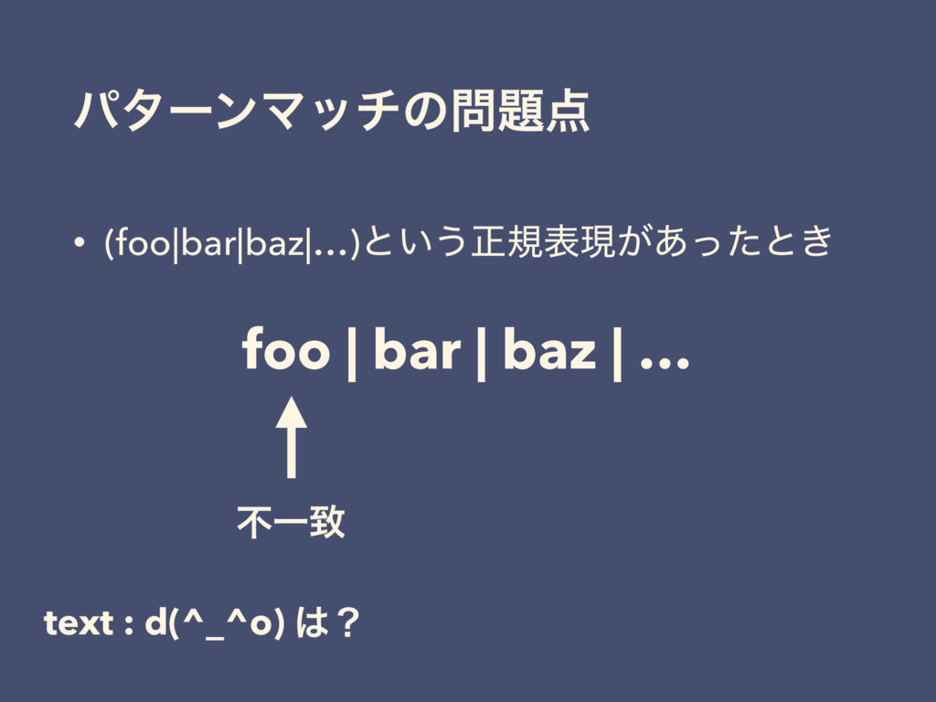 ύλʔϯϚονͷ • (foo bar baz …)ͱ͍͏ਖ਼نදݱ͕͋ͬͨͱ͖ foo ...