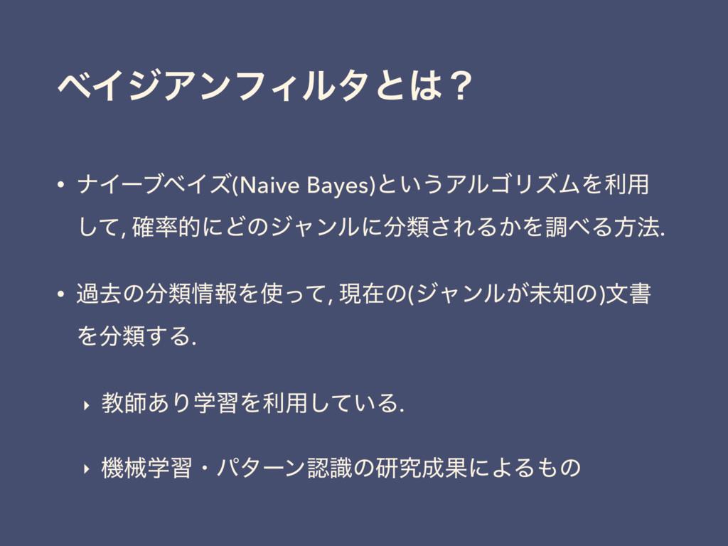 ϕΠδΞϯϑΟϧλͱʁ • φΠʔϒϕΠζ(Naive Bayes)ͱ͍͏ΞϧΰϦζϜΛར༻...