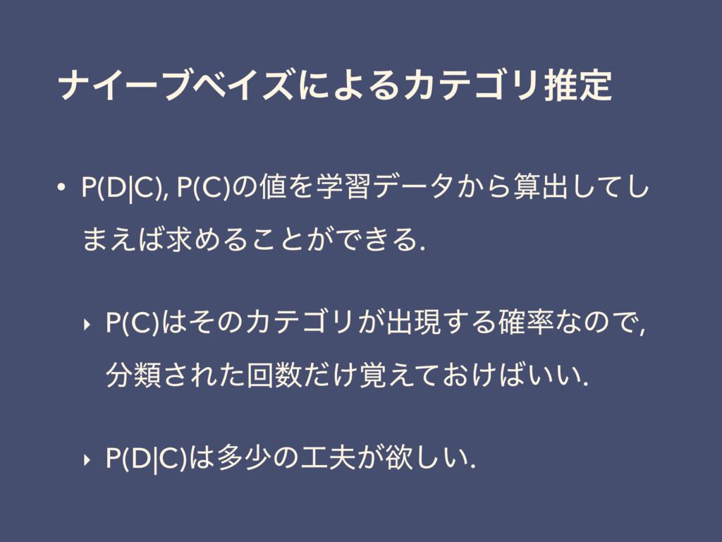 φΠʔϒϕΠζʹΑΔΧςΰϦਪఆ • P(D C), P(C)ͷΛֶशσʔλ͔Βग़ͯ͠͠ ...
