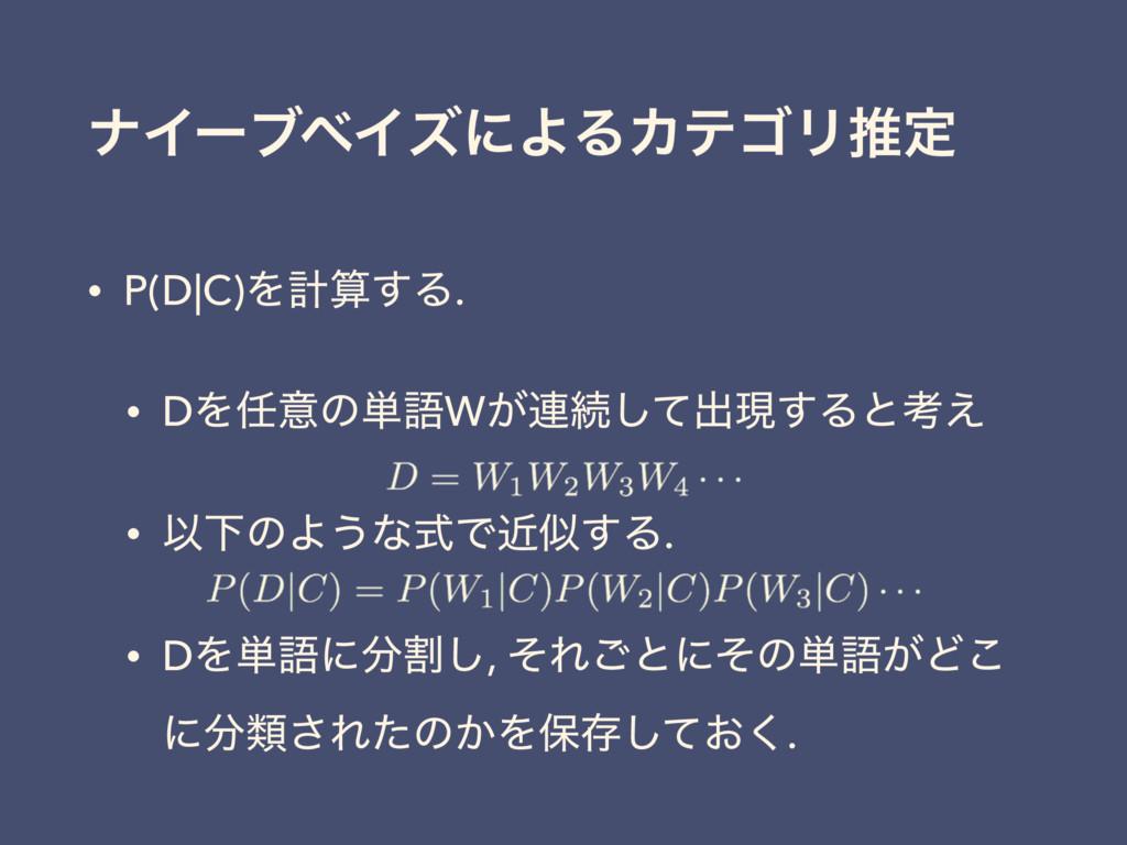 φΠʔϒϕΠζʹΑΔΧςΰϦਪఆ • P(D C)Λܭ͢Δ. • DΛҙͷ୯ޠW͕࿈ଓͯ͠...