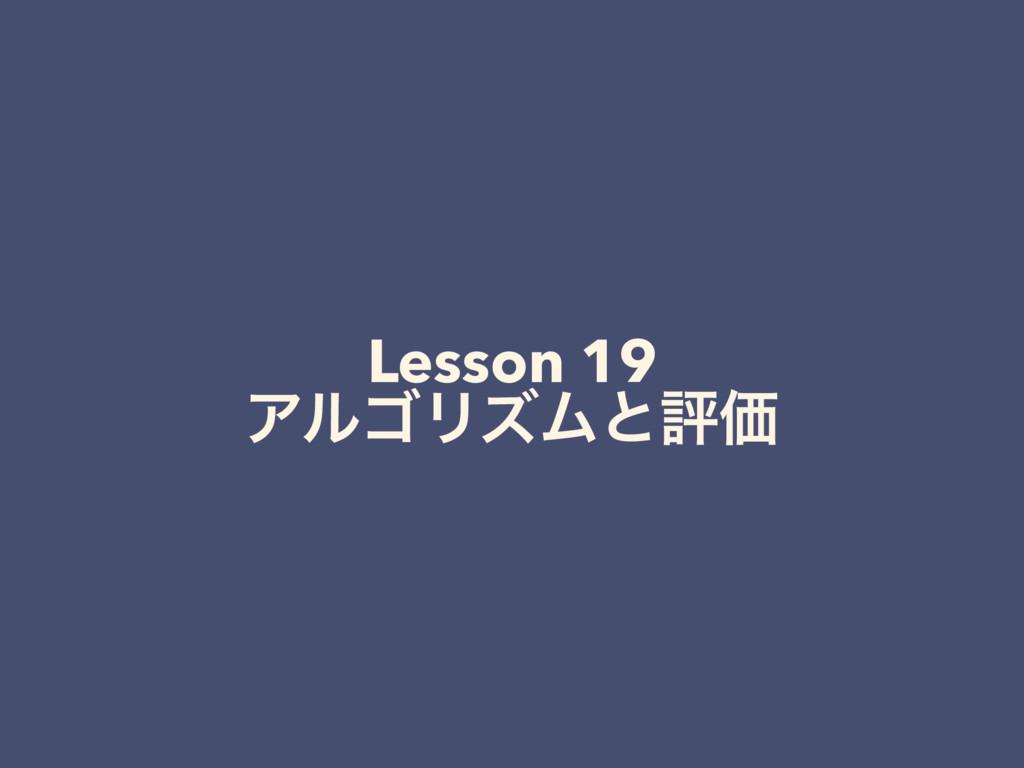 Lesson 19 ΞϧΰϦζϜͱධՁ