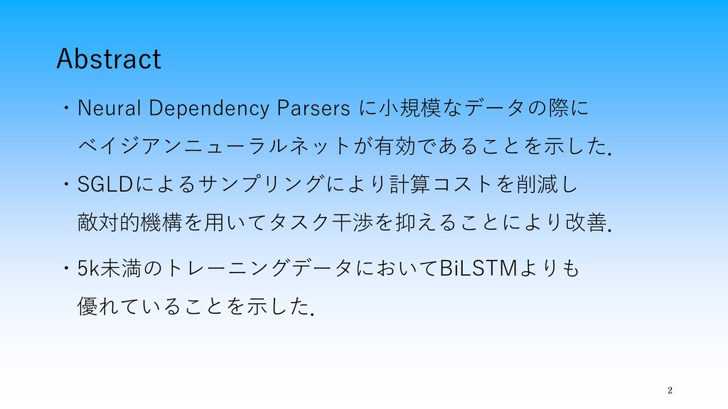 Abstract ・Neural Dependency Parsers に小規模なデータの際に...