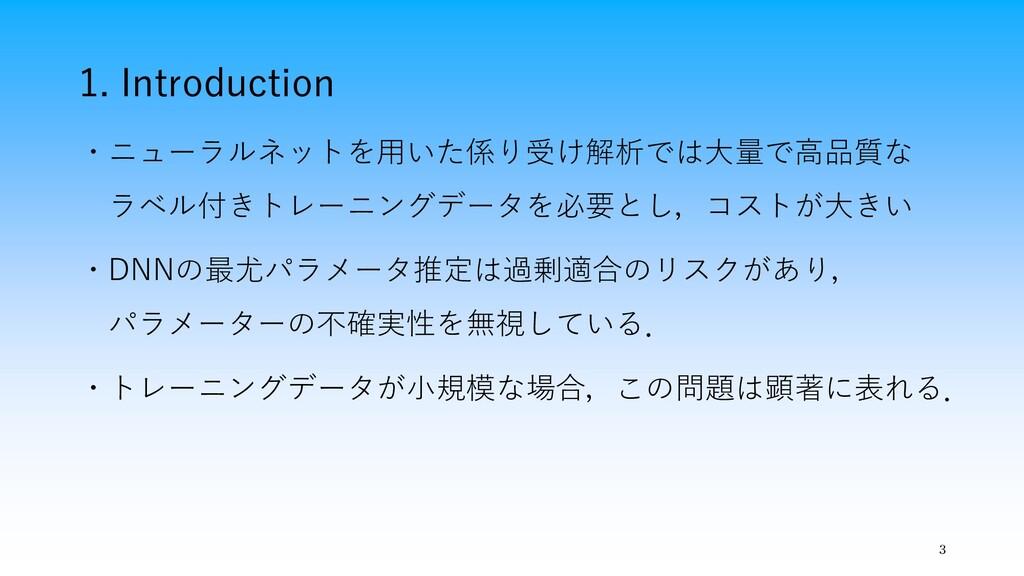 1. Introduction ・ニューラルネットを用いた係り受け解析では大量で高品質な ラベ...