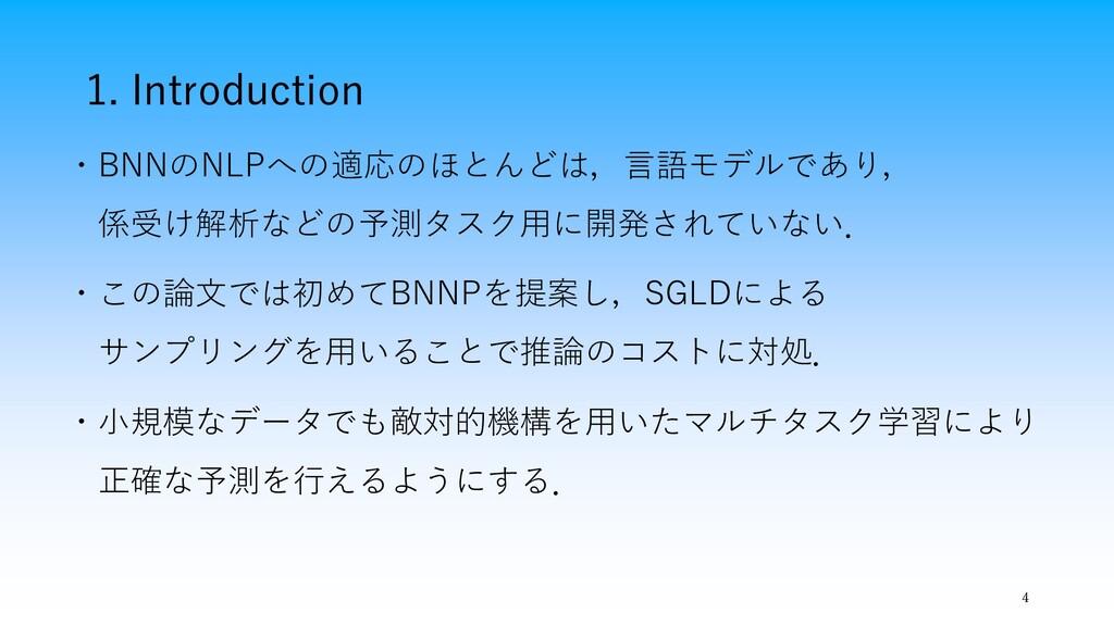 1. Introduction ・BNNのNLPへの適応のほとんどは,言語モデルであり, 係受...
