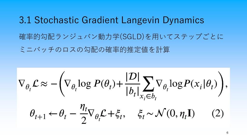 3.1 Stochastic Gradient Langevin Dynamics 6 確率的...