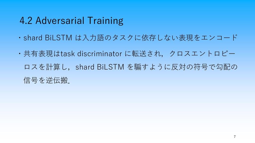 4.2 Adversarial Training 7 ・shard BiLSTM は入力語のタ...