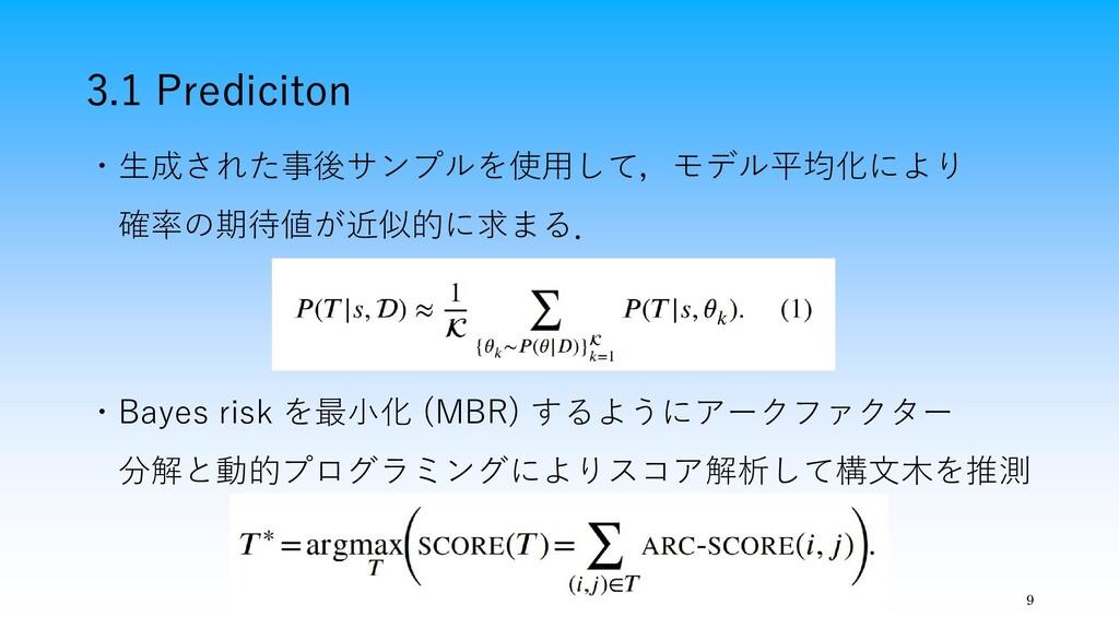 3.1 Prediciton 9 ・生成された事後サンプルを使用して,モデル平均化により 確率...