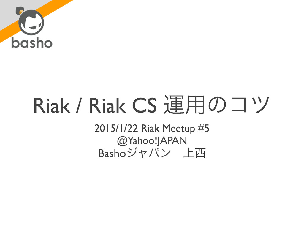 Riak / Riak CS ӡ༻ͷίπ 2015/1/22 Riak Meetup #5 @...