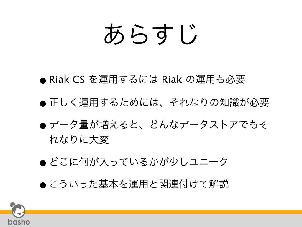 ͋Β͢͡ •Riak CS Λӡ༻͢Δʹ Riak ͷӡ༻ඞཁ •ਖ਼͘͠ӡ༻͢ΔͨΊʹɺ...