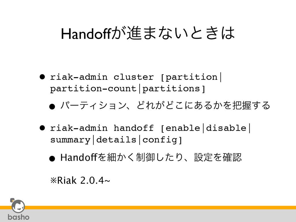Handoff͕ਐ·ͳ͍ͱ͖ • riak-admin cluster [partition...