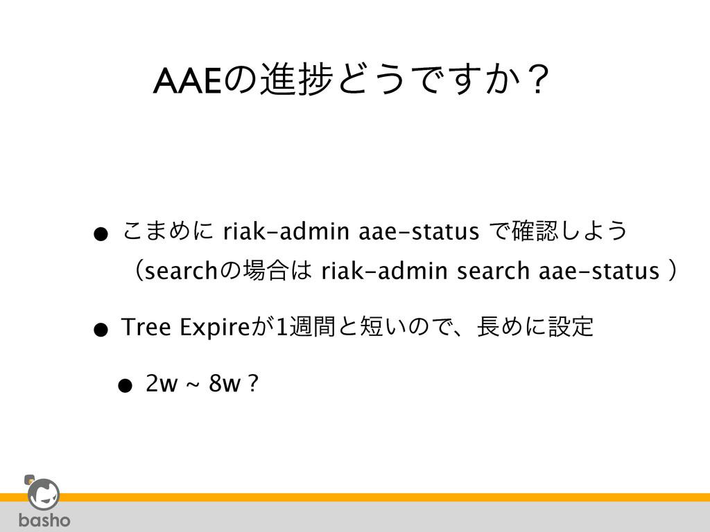 AAEͷਐḿͲ͏Ͱ͔͢ʁ • ͜·Ίʹ riak-admin aae-status Ͱ֬͠Α...