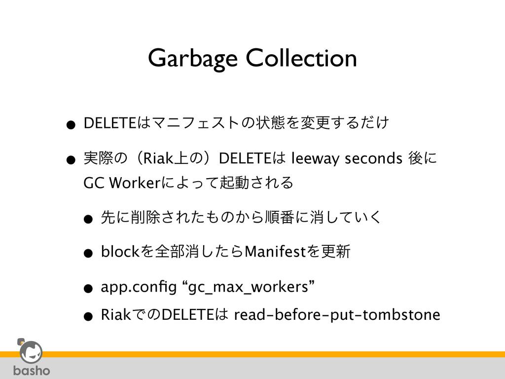 Garbage Collection • DELETEϚχϑΣετͷঢ়ଶΛมߋ͢Δ͚ͩ • ...