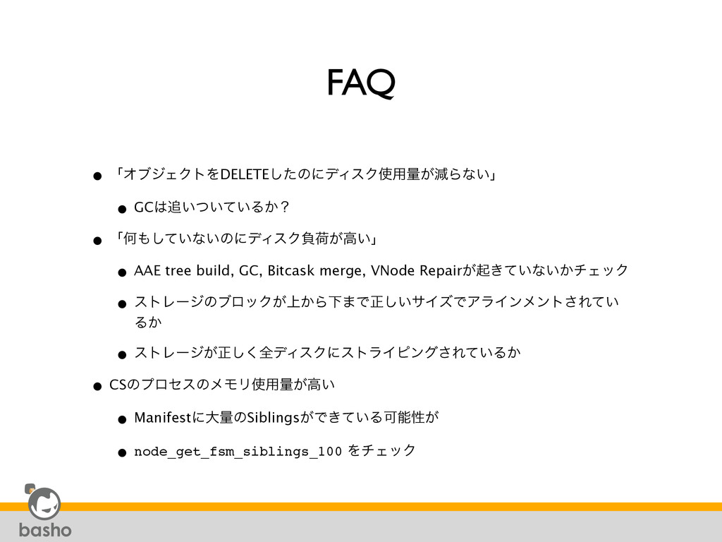 FAQ • ʮΦϒδΣΫτΛDELETEͨ͠ͷʹσΟεΫ༻ྔ͕ݮΒͳ͍ʯ • GC͍͍ͭ...