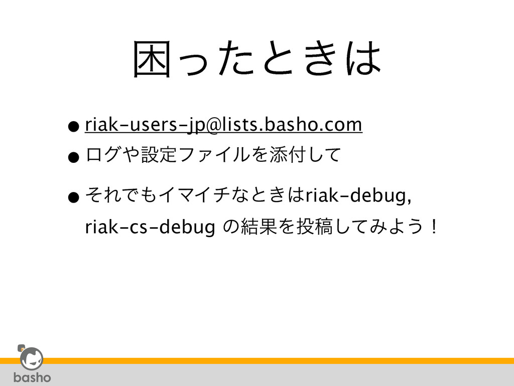 ࠔͬͨͱ͖͸ •riak-users-jp@lists.basho.com •ϩά΍ઃఆϑΝΠ...