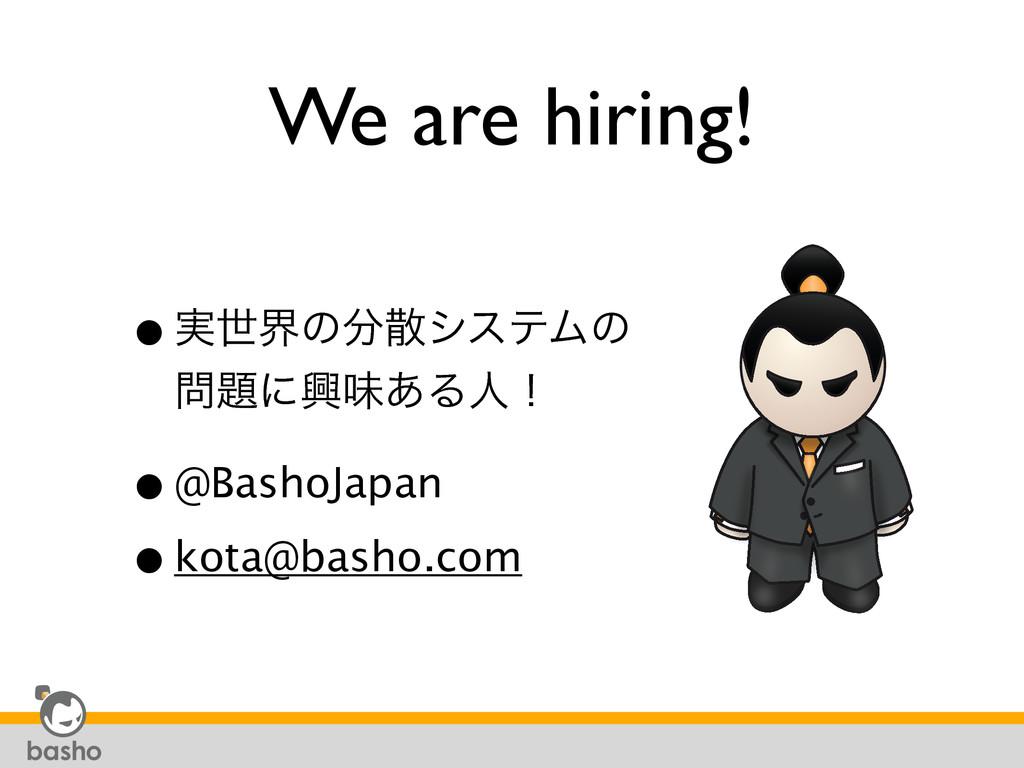We are hiring! •࣮ੈքͷγεςϜͷ ʹڵຯ͋Δਓʂ •@BashoJa...