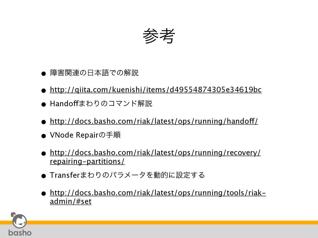 ߟ • োؔ࿈ͷຊޠͰͷղઆ • http://qiita.com/kuenishi/i...