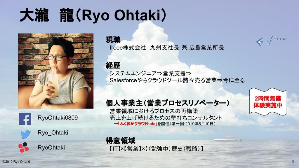 3 ©2019 Ryo Ohtaki 大瀧 龍(Ryo Ohtaki) Ryo_Ohtaki ...