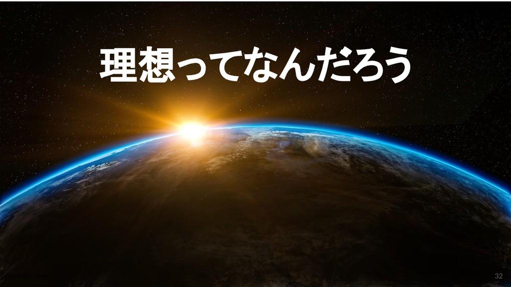 理想ってなんだろう 32 ©2019 Ryo Ohtaki