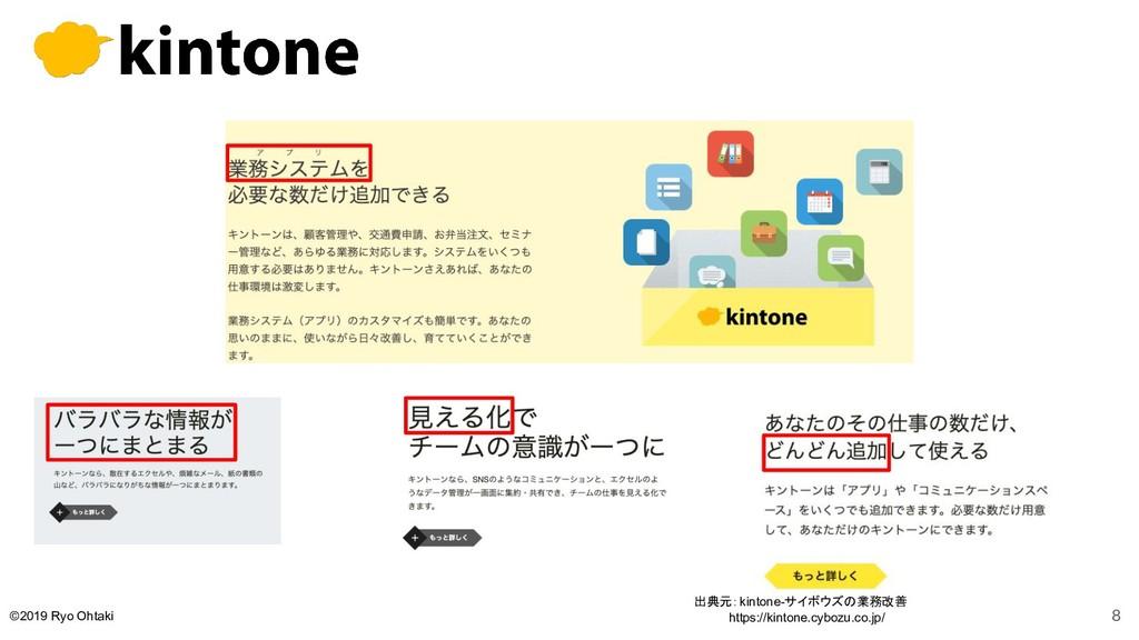 8 ©2019 Ryo Ohtaki 出典元:kintone-サイボウズの業務改善     h...