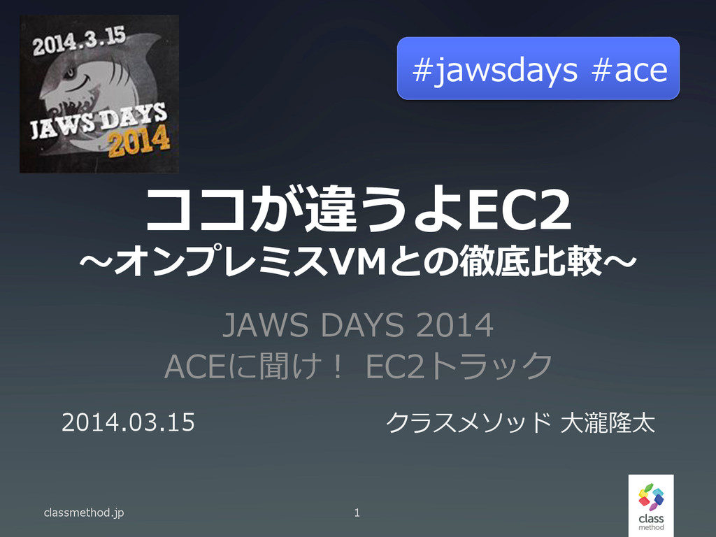 JAWS DAYS 2014 ACEに聞け! EC2トラック classmethod.j...