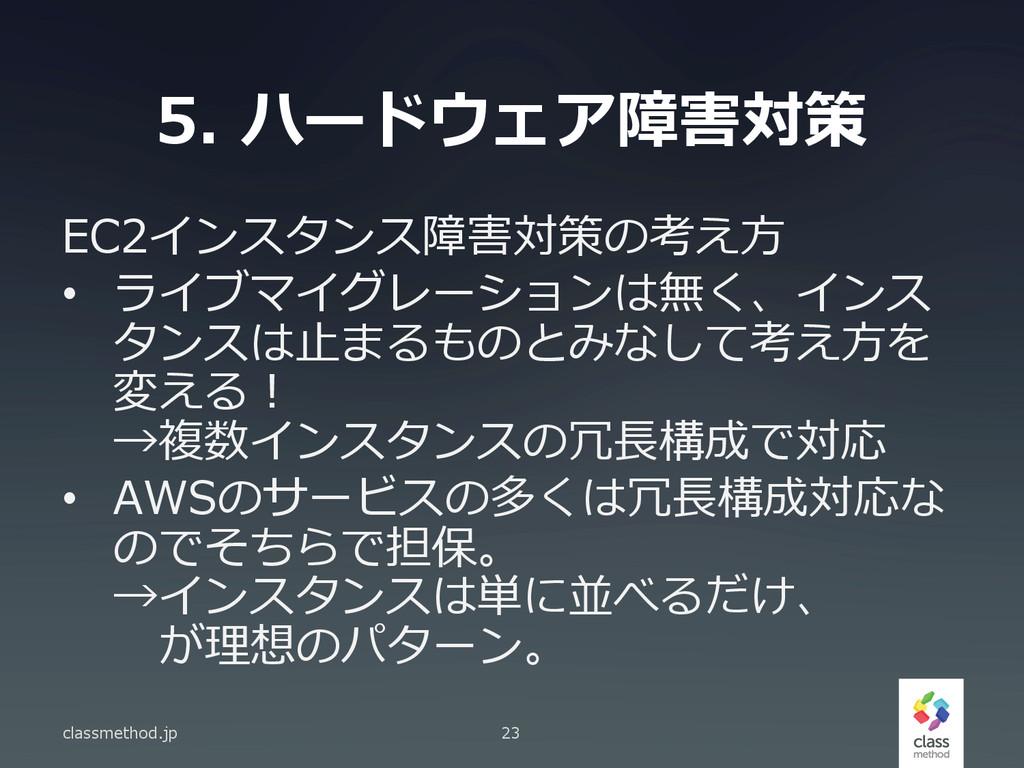 5. ハードウェア障害対策 classmethod.jp 23 EC2インスタンス障害対策の...
