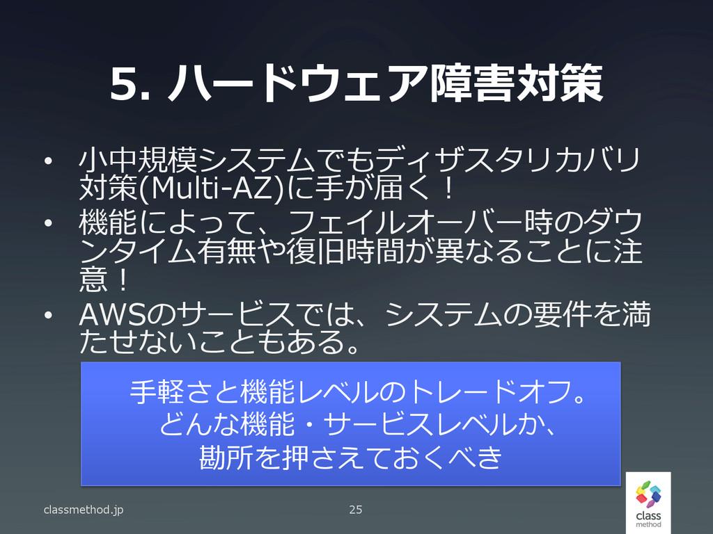 5. ハードウェア障害対策 classmethod.jp 25 • ⼩小中規模システムでも...