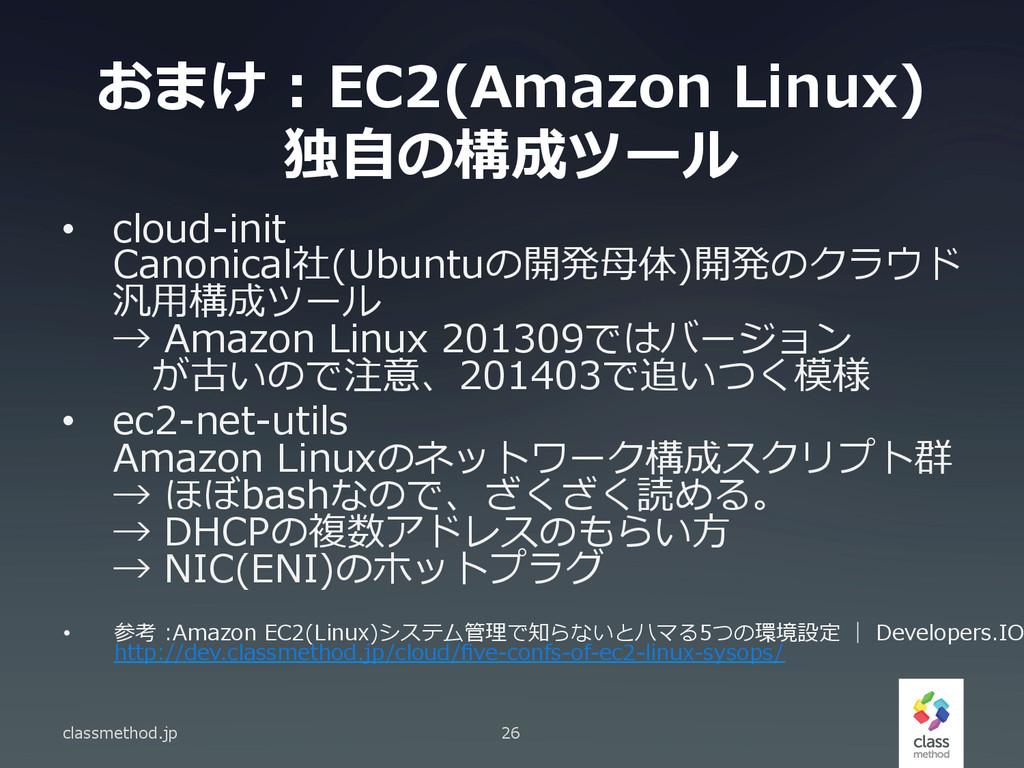 おまけ : EC2(Amazon Linux) 独⾃自の構成ツール • cloud-‐...