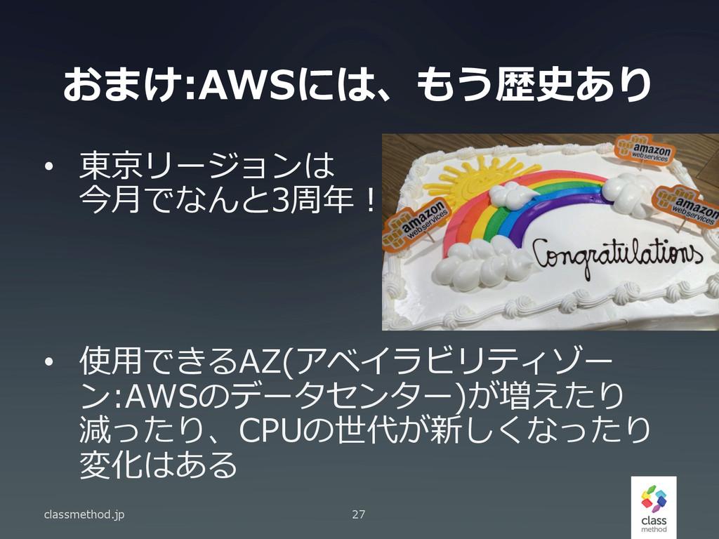 おまけ:AWSには、もう歴史あり • 東京リージョンは 今⽉月でなんと3周年年! • 使⽤...