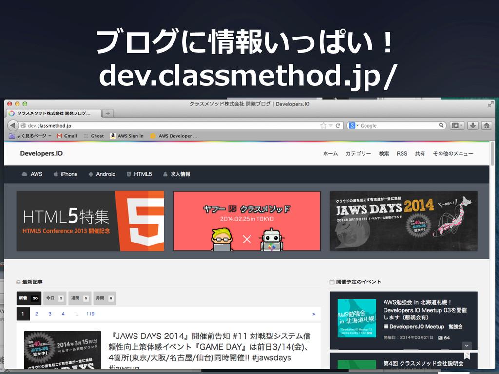 ブログに情報いっぱい! dev.classmethod.jp/ classmethod.jp ...