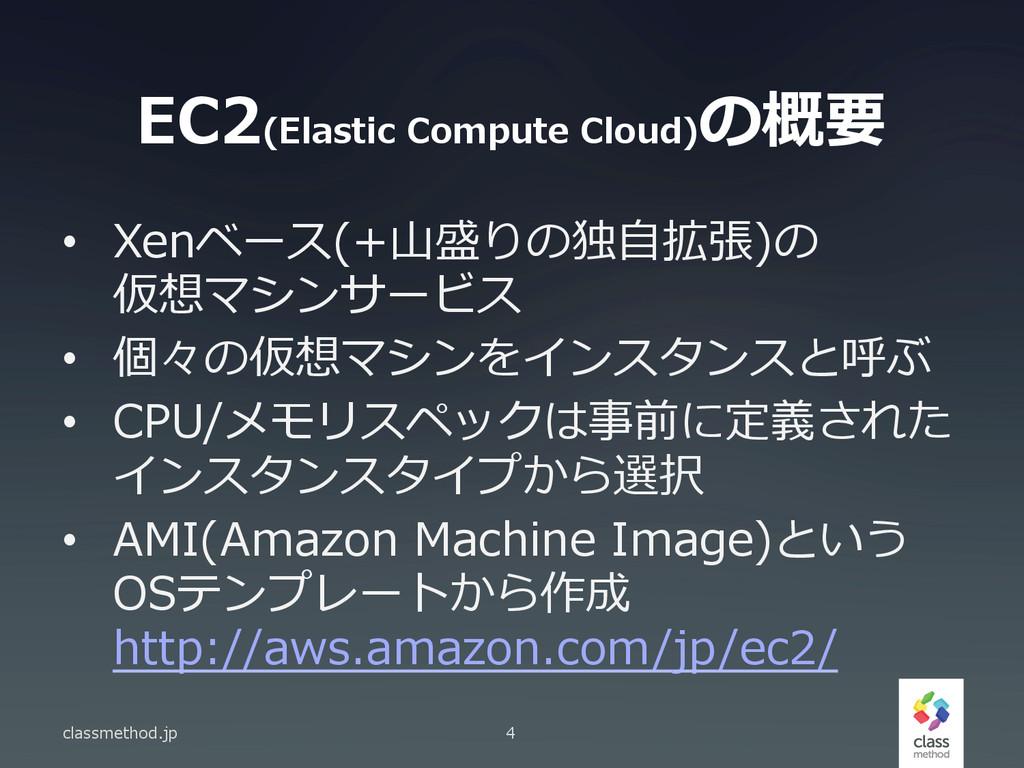 EC2(Elastic Compute Cloud) の概要 • Xenベース(+⼭山盛...