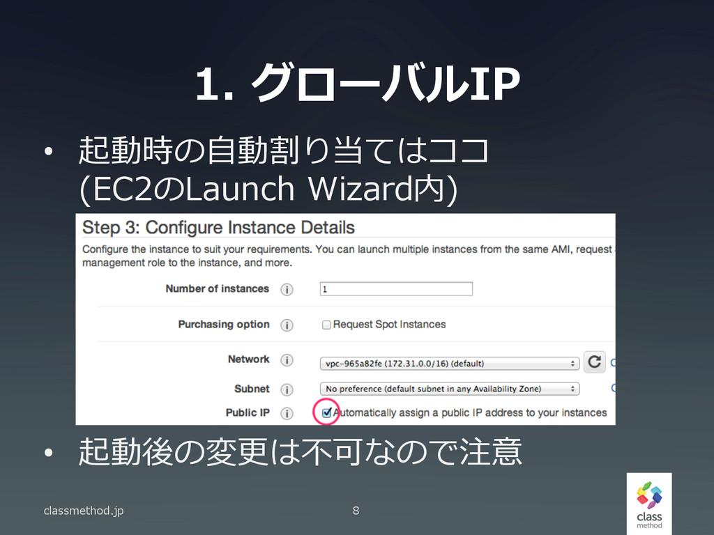 1. グローバルIP • 起動時の⾃自動割り当てはココ (EC2のLaunch Wiza...