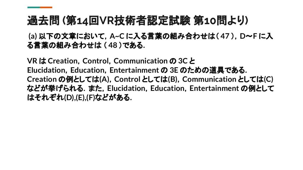 過去問 (第14回VR技術者認定試験 第10問より) (a) 以下の文章において,A~C に入...