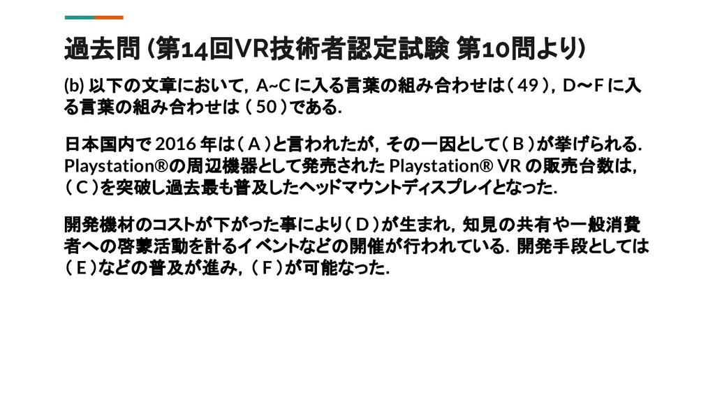 過去問 (第14回VR技術者認定試験 第10問より) (b) 以下の文章において,A~C に入...