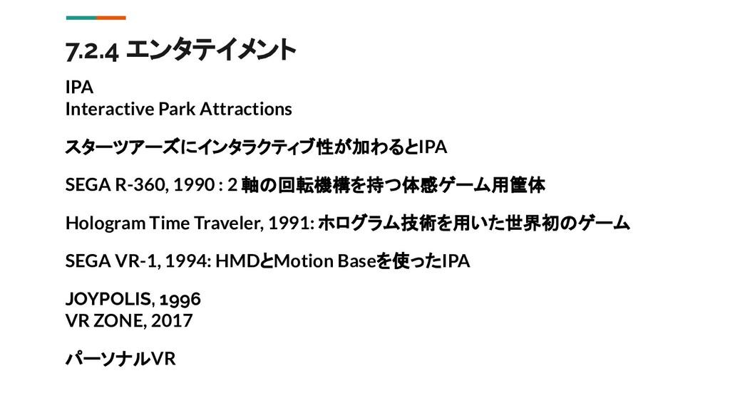 7.2.4 エンタテイメント IPA Interactive Park Attractions...