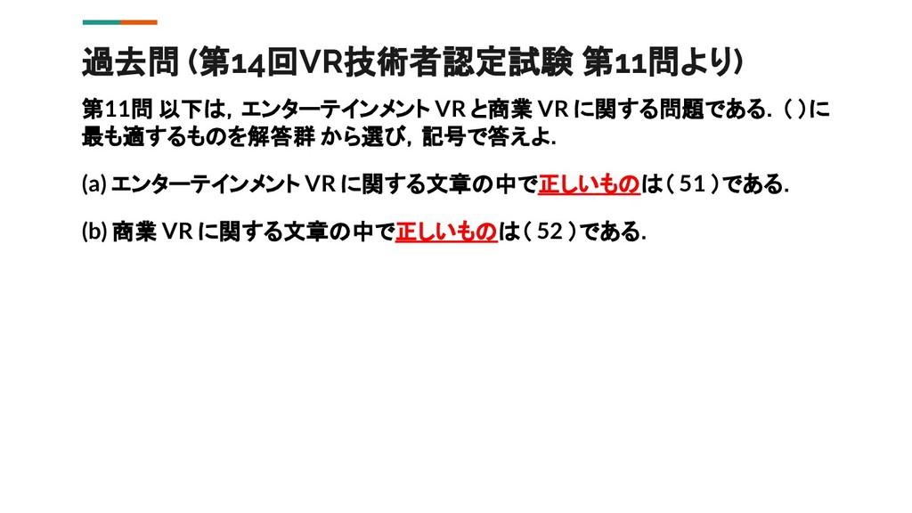 過去問 (第14回VR技術者認定試験 第11問より) 第11問 以下は,エンターテインメント ...