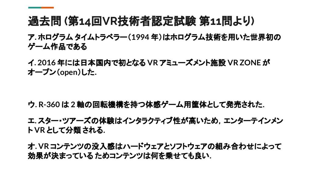 過去問 (第14回VR技術者認定試験 第11問より) ア. ホログラム タイムトラベラー(19...