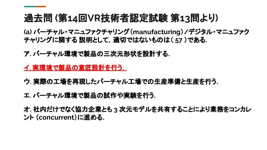 過去問 (第14回VR技術者認定試験 第13問より) (a) バーチャル・マニュファクチャリン...