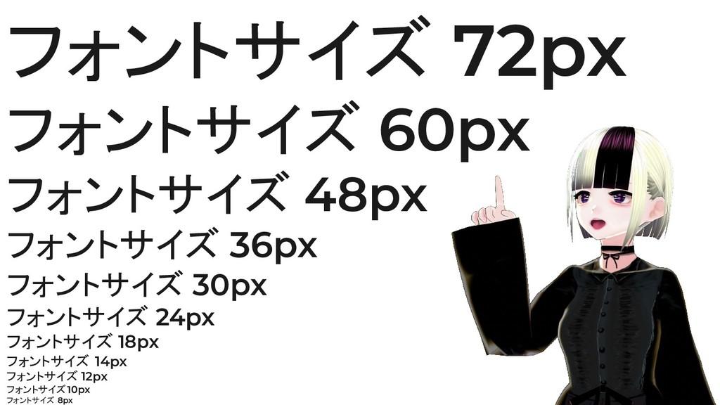 フォントサイズ 72px フォントサイズ 60px フォントサイズ 48px フォントサイズ ...