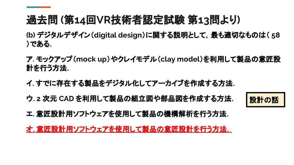 過去問 (第14回VR技術者認定試験 第13問より) (b) デジタルデザイン(digital...