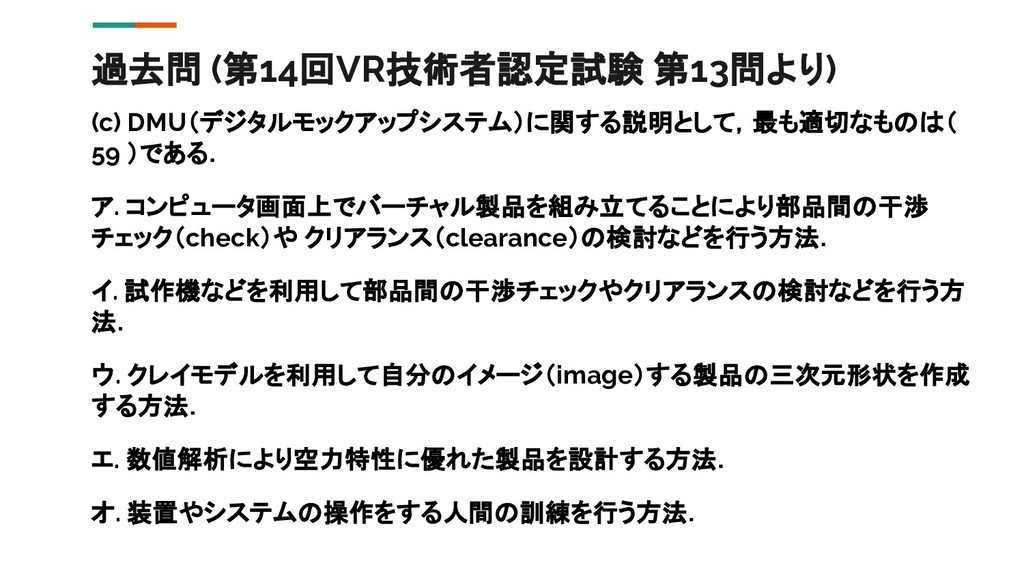 過去問 (第14回VR技術者認定試験 第13問より) (c) DMU(デジタルモックアップシス...