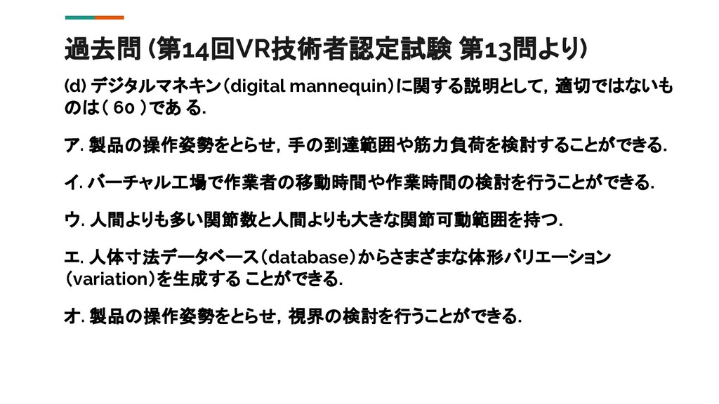 過去問 (第14回VR技術者認定試験 第13問より) (d) デジタルマネキン(digital...