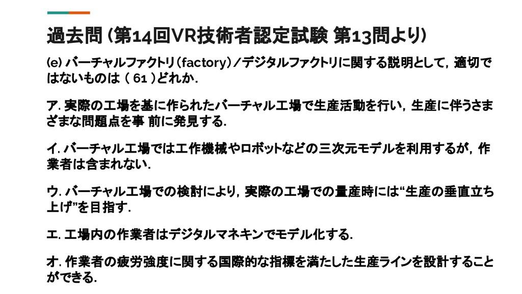 過去問 (第14回VR技術者認定試験 第13問より) (e) バーチャルファクトリ(facto...