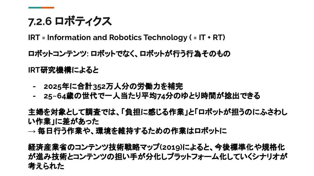 7.2.6 ロボティクス IRT = Information and Robotics Tec...