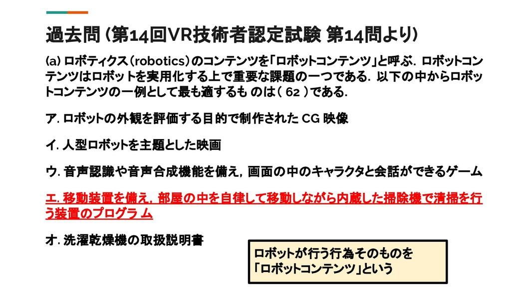 過去問 (第14回VR技術者認定試験 第14問より) (a) ロボティクス(robotics)...