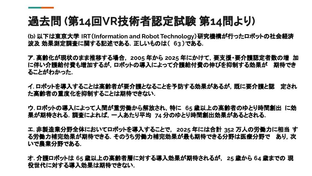 過去問 (第14回VR技術者認定試験 第14問より) (b) 以下は東京大学 IRT(Info...