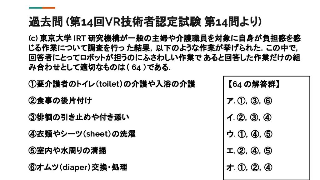 過去問 (第14回VR技術者認定試験 第14問より) (c) 東京大学 IRT 研究機構が一般...