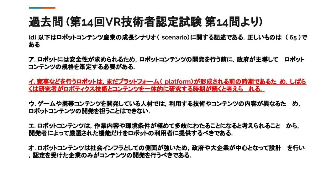 過去問 (第14回VR技術者認定試験 第14問より) (d) 以下はロボットコンテンツ産業の成...